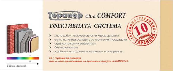 Интегрирани топлоизолационни системи от Марисан - Comfort