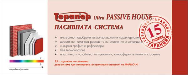 Интегрирани топлоизолационни системи от Марисан - Passive House