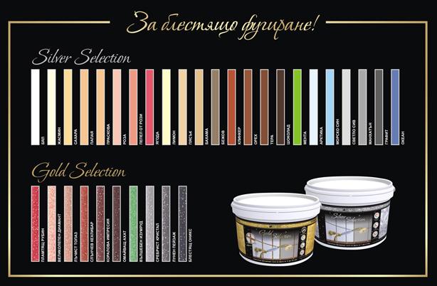 Фугиращи смеси Терафлекс® Gold Selection и Терафлекс® Silver Selection