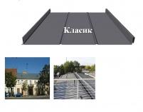 Покривни системи - Класик