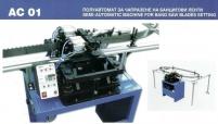 Апарат за чапразене на банцигови ленти АС 01