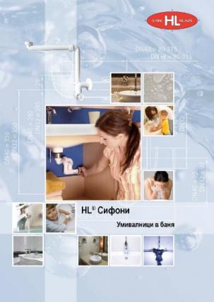 HL137 - компактен сифон за умивалник в баня