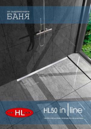 HL50WU - безпрагови решения за душ кабини