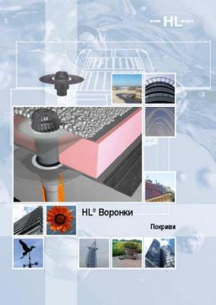 HL - воронки за покриви с различни видове хидроизолации