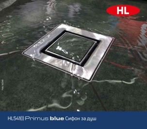HL541(I) Primus blue - сифон за душ