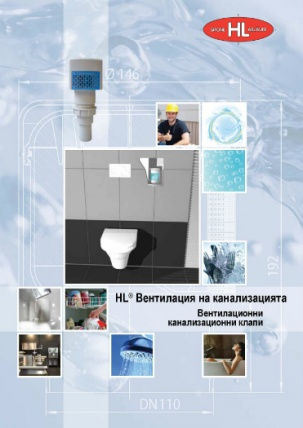 HL900N - противовакуумни клапи