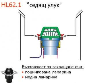 HL - воронки за седящи улуци