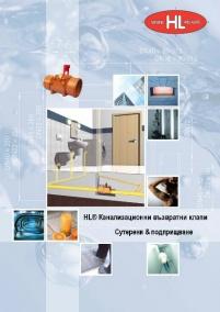 HL - възвратни клапи за канални води