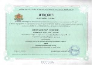 Лиценз за строителен надзор