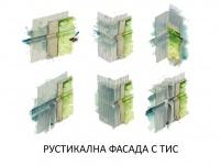 Рустикална фасада с ТИС