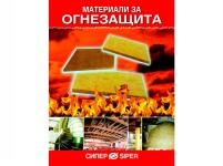 Пожарозащита на метални и строителни конструкции