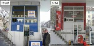 Облепване на бензиностанции