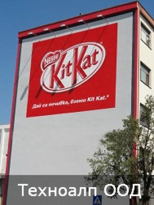 Рисуване на реклами върху промишлени сгради