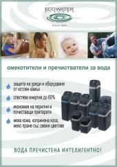 EcoWater - омекотители и пречистватели за вода