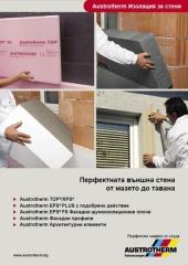 Аустротерм България ЕООД