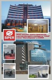 Сипер България