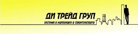 Ди Трейд Груп ООД
