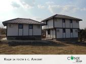 Къщи за гости, Луковит