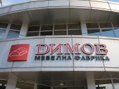 Мебели Димов