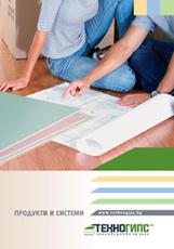 Нова техническа информация за Техногипс продукти и системи за сухо строителство