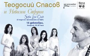 Концерт на Теодосий Спасов и 'Небесни струни'