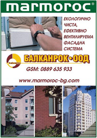 Марморок - вентилируема фасадна система