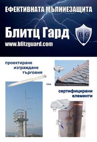 Блитц Гард - мълниезащитни и заземителни уредби