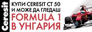 Спечелете посещение на Formula 1 в Унгария с печелившия старт на пролетта с Ceresit