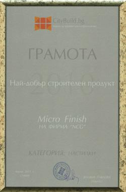 NCG сред финалистите с продукта Micro-Finish
