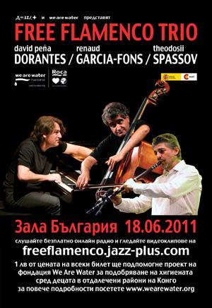 Трима световни музиканти виртуози си дават среща в София с проекта Free Flamenco Trio