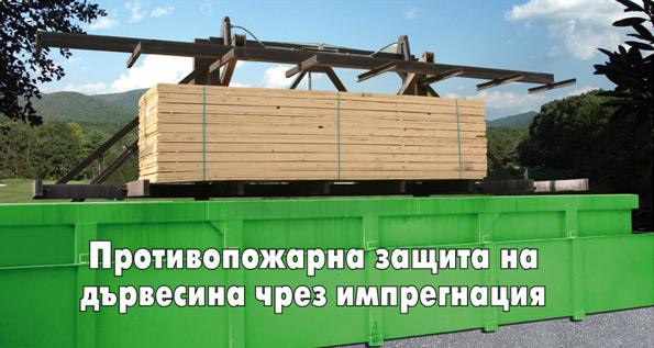 Първата в България професионална вана за противопожарна защита на дървен материал вече работи