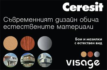 Visage - бои и мазилки с естествен вид от Хенкел България