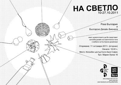 'На светло' - осветителни тела и мебели в Експо Баня София