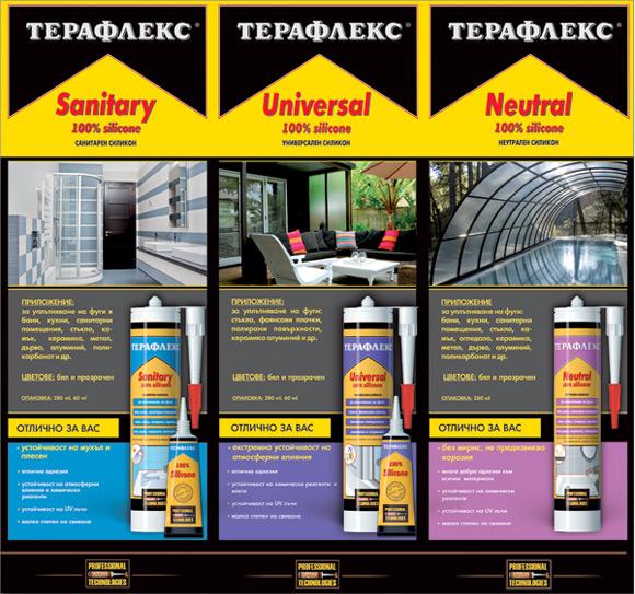 Професионални силикони и уплътнители Терафлекс