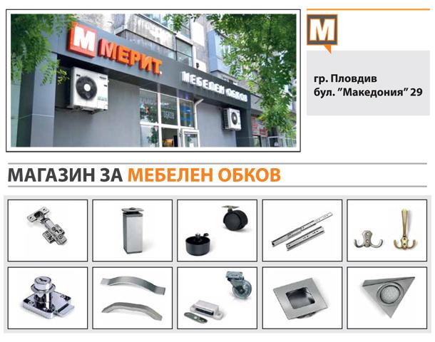 Фирма Мерит ООД оформи три специализирани магазина за материали за мебели
