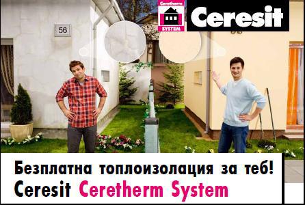 Безплатна топлоизолация за теб от Ceresit