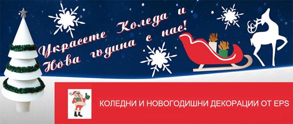 Коледни и новогодишни декорации от Марисан
