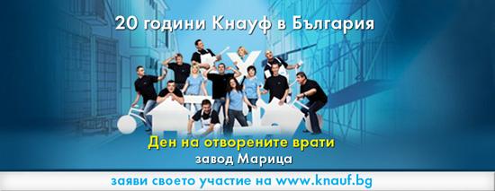 20 години Кнауф в България