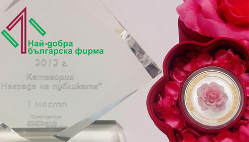 Марисан - носител на награда 'Най-добра българска фирма' за 2013 г.