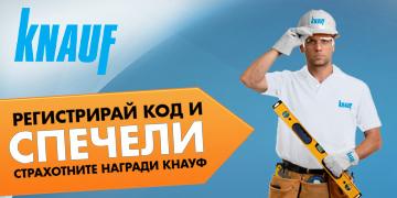 Кнауф организира игра за любители и професионалисти