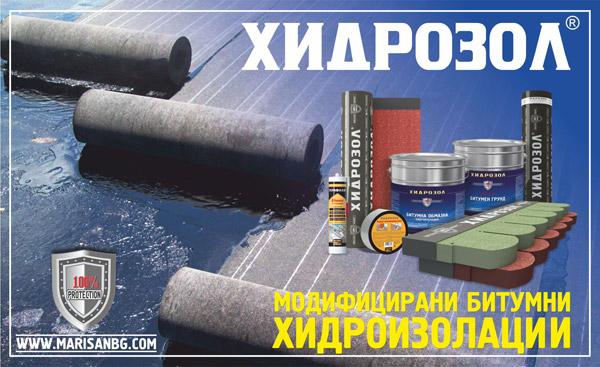 Хидрозол - особености на битума като изолационен материал
