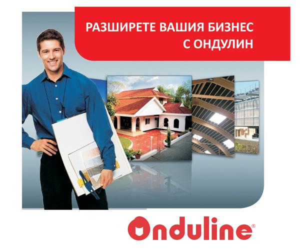 Разширете вашия бизнес с Ондулин - един партньор с много възможности за сътрудничество