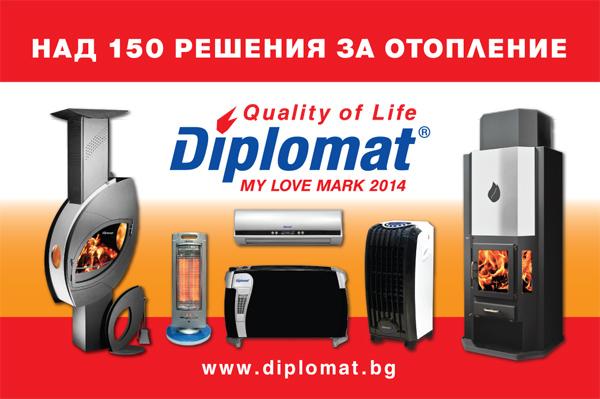 Моят любим топъл дом, моят любим Diplomat