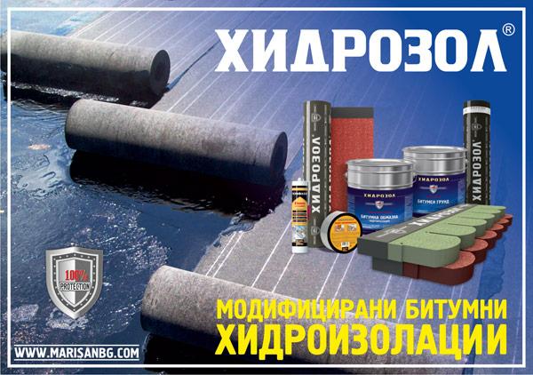 Грундиране с битум - то гарантира, че отделните слоеве са закрепени оптимално върху сградата