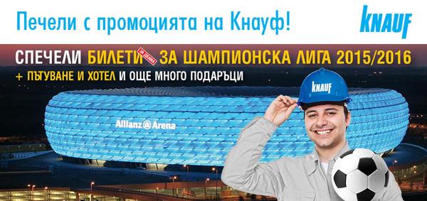 Билети за мач от Шампионска лига в Мюнхен с пътуване и хотел за двама е голямата награда от новата промоция на Кнауф