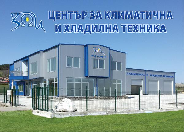 Зои-клима ЕООД с нов център за климатична и хладилна техника в Каблешково