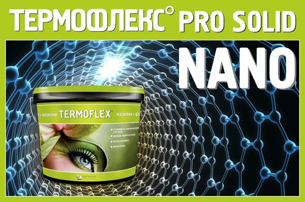 Активно самопочистване на фасадите с Термофлекс Pro Solid Nano
