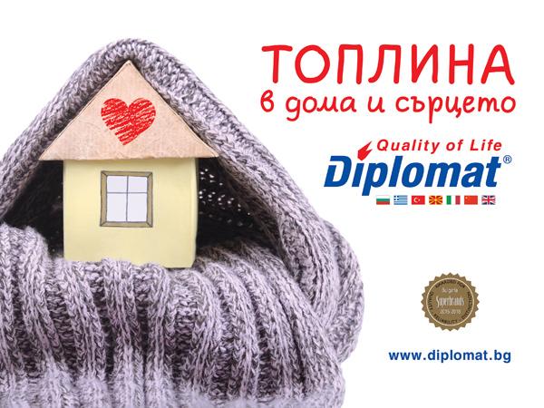 Топлината в дома и сърцето