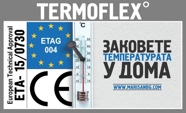 Топлоизолационните системи на Марисан със сертификат за производствен контрол съгласно ETAG 004