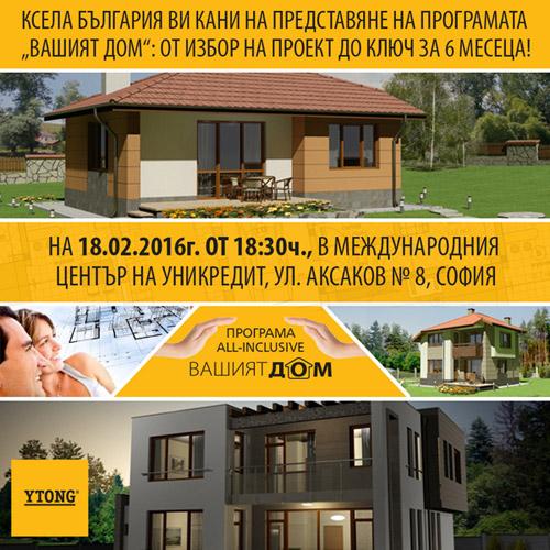 Енергоефективна къща на цената на апартамент с програма 'Вашият дом'